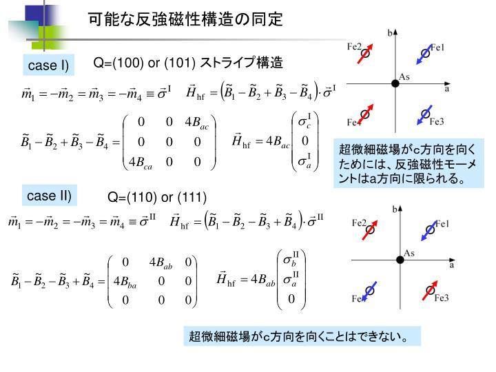 可能な反強磁性構造の同定
