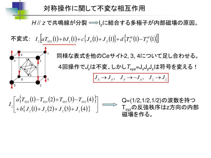 対称操作に関して不変な相互作用