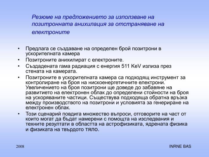 Резюме на предложението за използване на позитронната анихилация за отстраняване на електроните