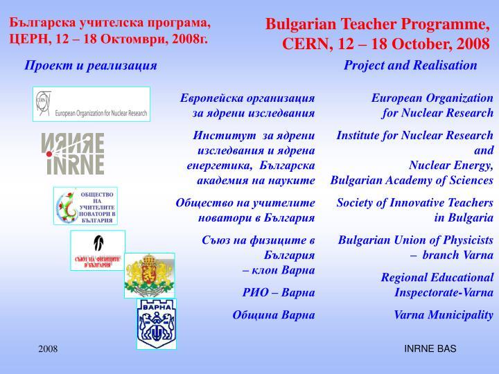 Българска учителска програма,