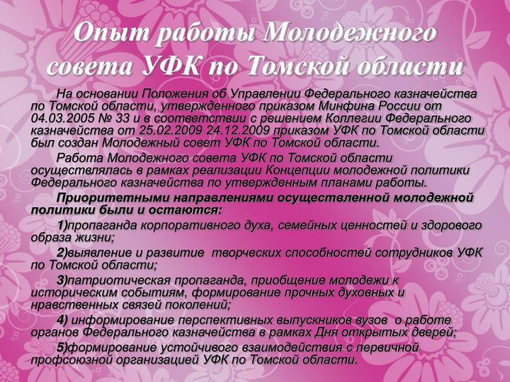 Опыт работы Молодежного совета УФК по Томской области