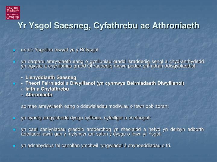 Yr Ysgol Saesneg, Cyfathrebu ac Athroniaeth
