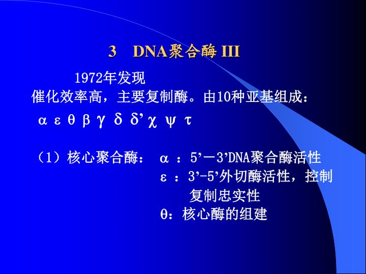 3    DNA