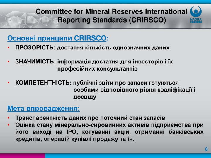 Committee for Mineral Reserves International