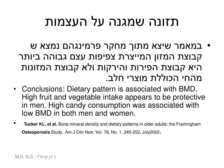 תזונה שמגנה על העצמות