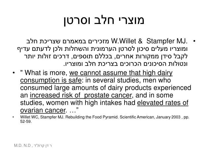 מוצרי חלב וסרטן