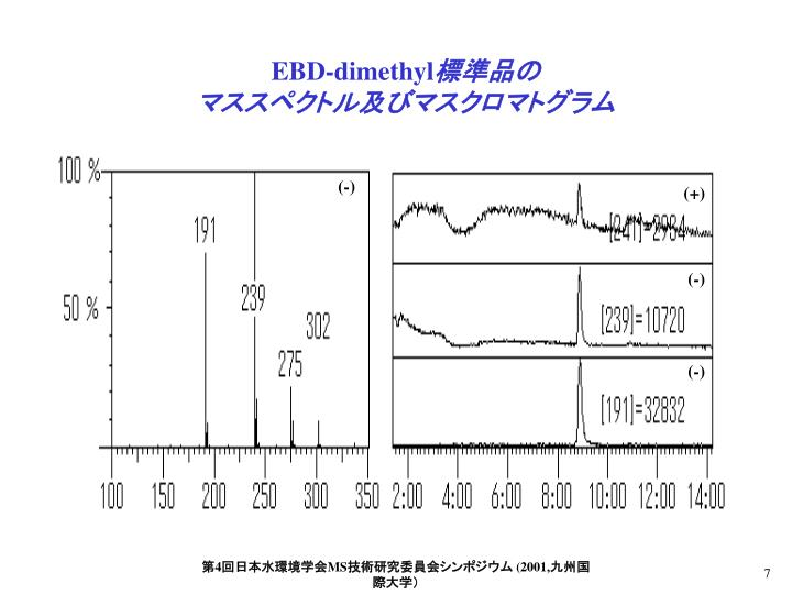 EBD-dimethyl