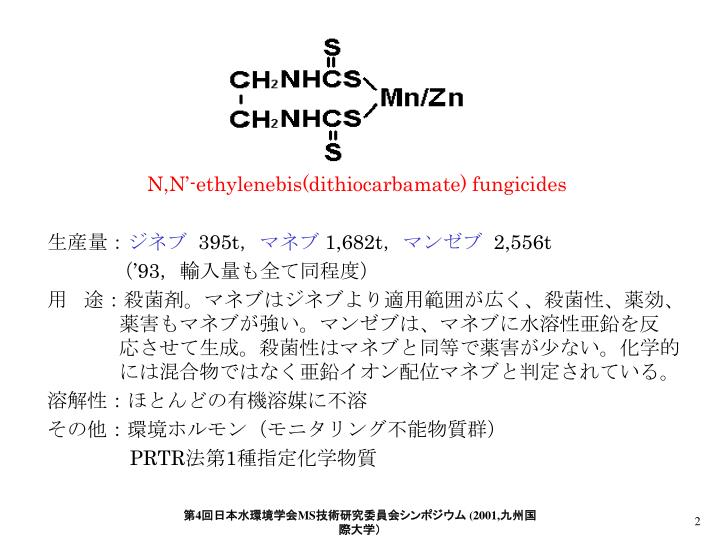 N,N'-ethylenebis(dithiocarbamate) fungicides