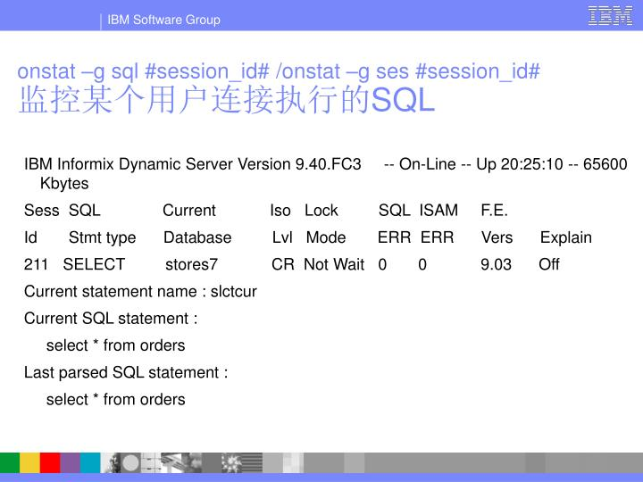 onstat –g sql #session_id# /onstat –g ses #session_id#