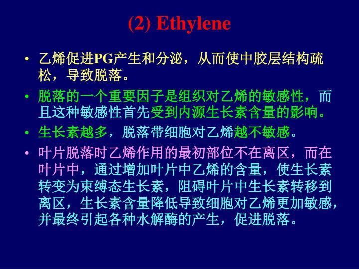 (2) Ethylene