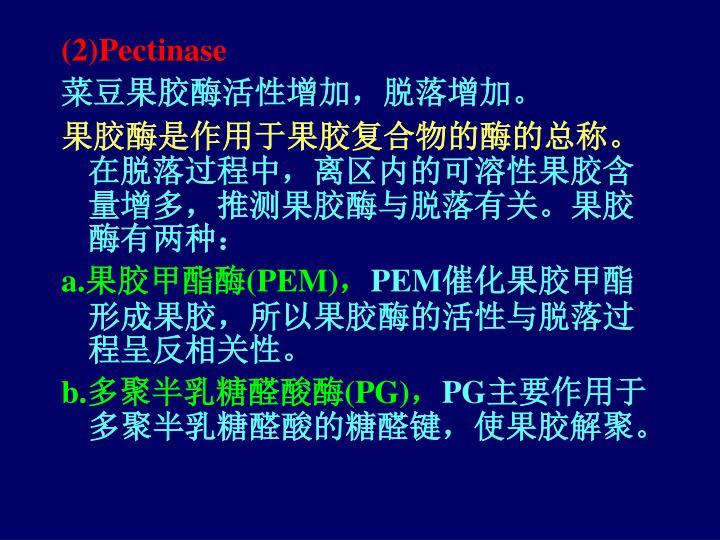 (2)Pectinase