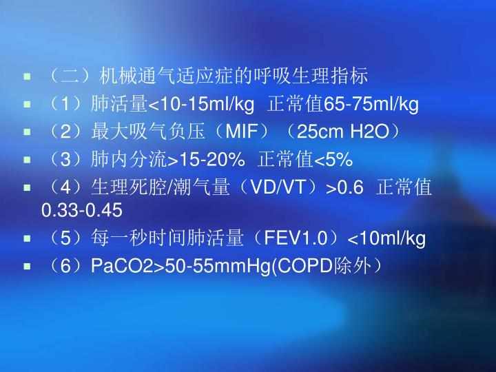 (二)机械通气适应症的呼吸生理指标