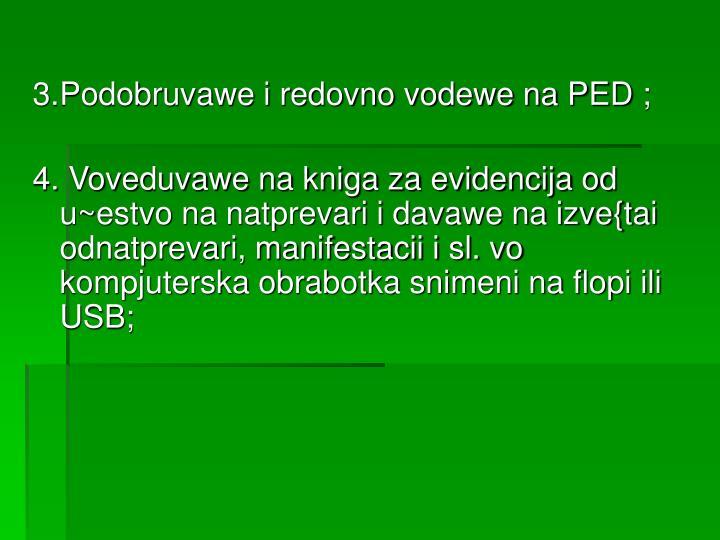 3.Podobruvawe i redovno vodewe na PED