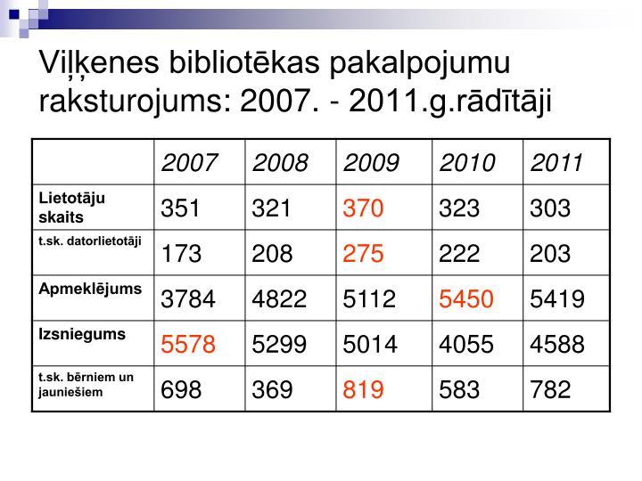 Viļķenes bibliotēkas pakalpojumu raksturojums: 2007. - 2011.g.rādītāji
