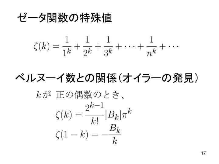 ゼータ関数の特殊値