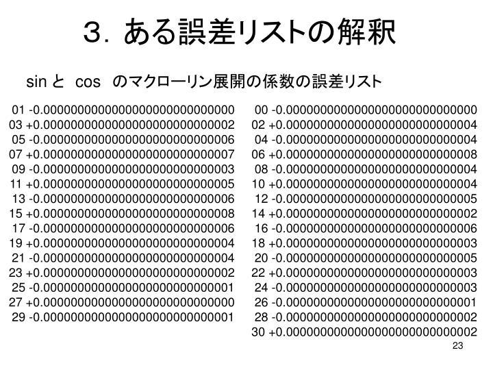 3.ある誤差リストの解釈