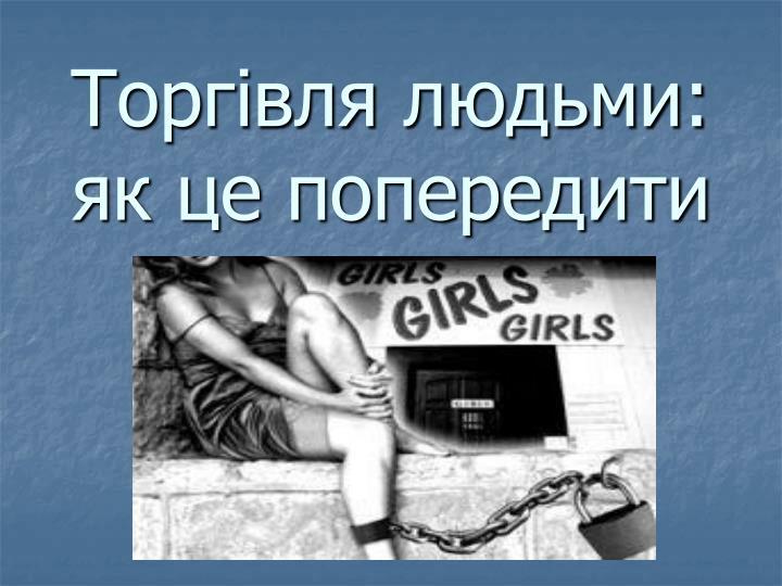 Торгівля людьми: