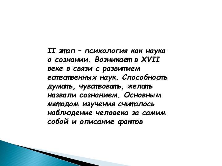 II       .   XVII       .  , ,   .