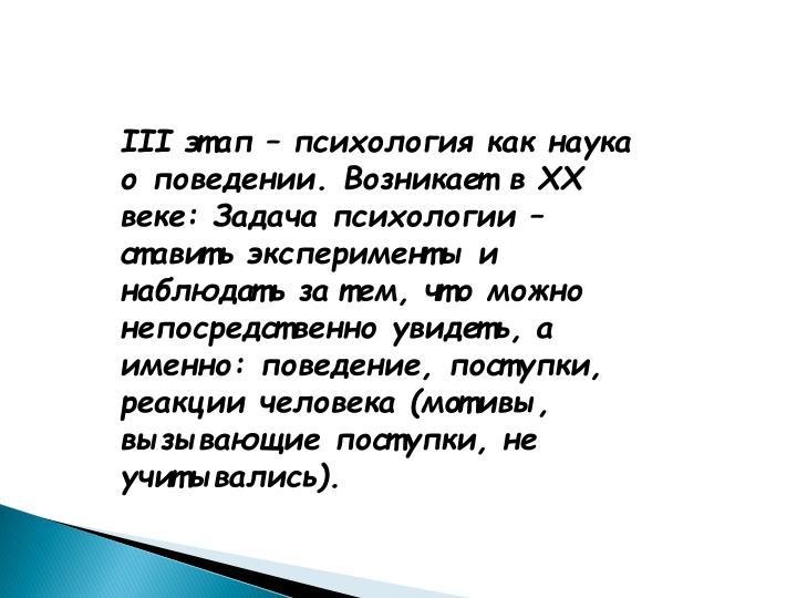 III       .   XX :         ,    ,  : , ,   (,  ,  ).