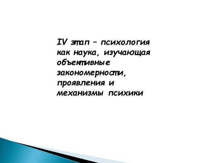 IV     ,   ,