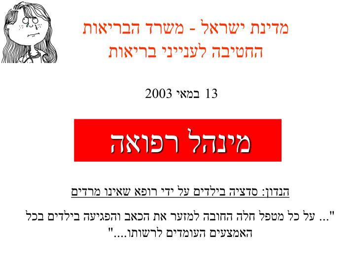 מדינת ישראל - משרד הבריאות החטיבה לענייני בריאות