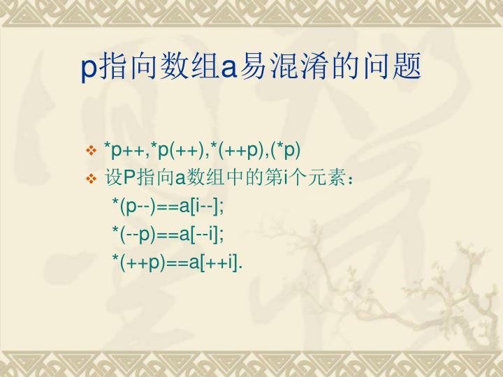 *p++,*p(++),*(++p),(*p)