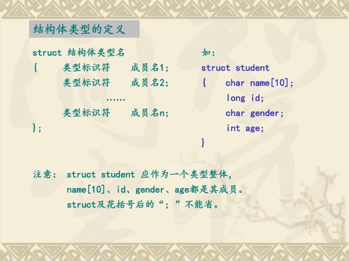 结构体类型的定义