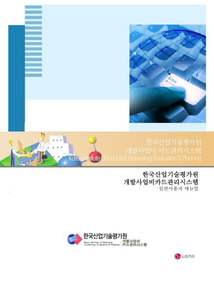한국산업기술평가원