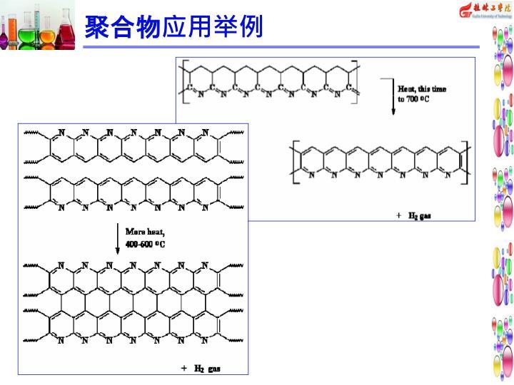 聚合物应用举例