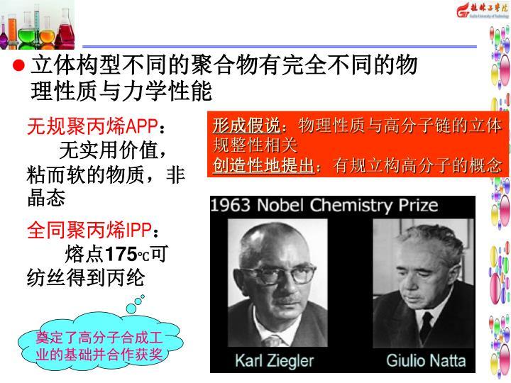 奠定了高分子合成工业的基础并合作获奖