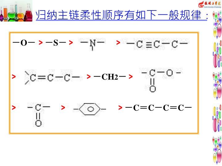 归纳主链柔性顺序有如下一般规律: