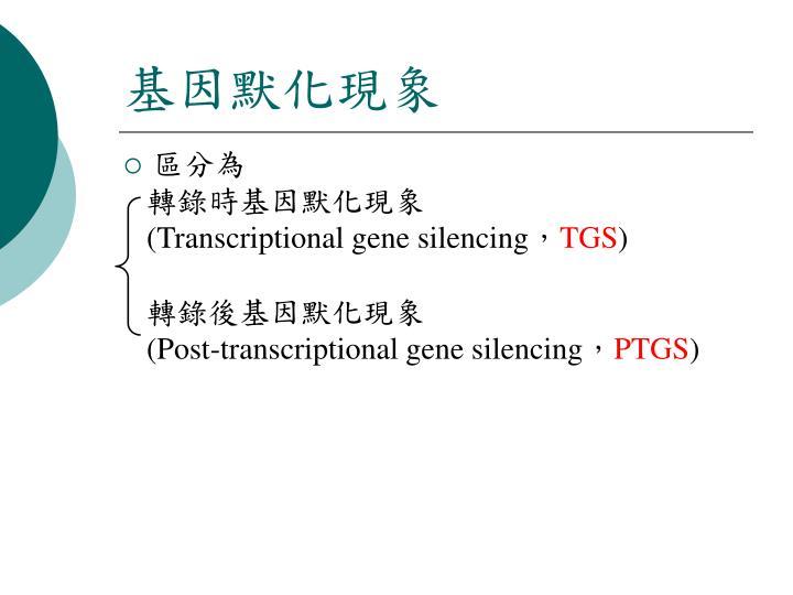 基因默化現象