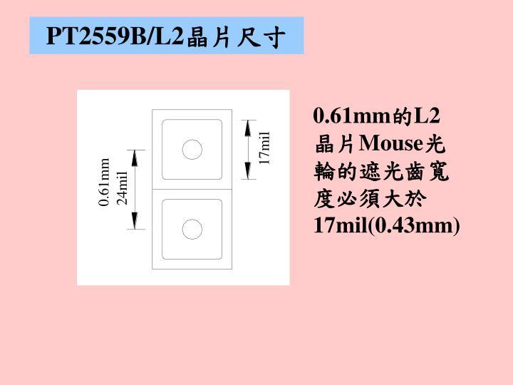PT2559B/L2