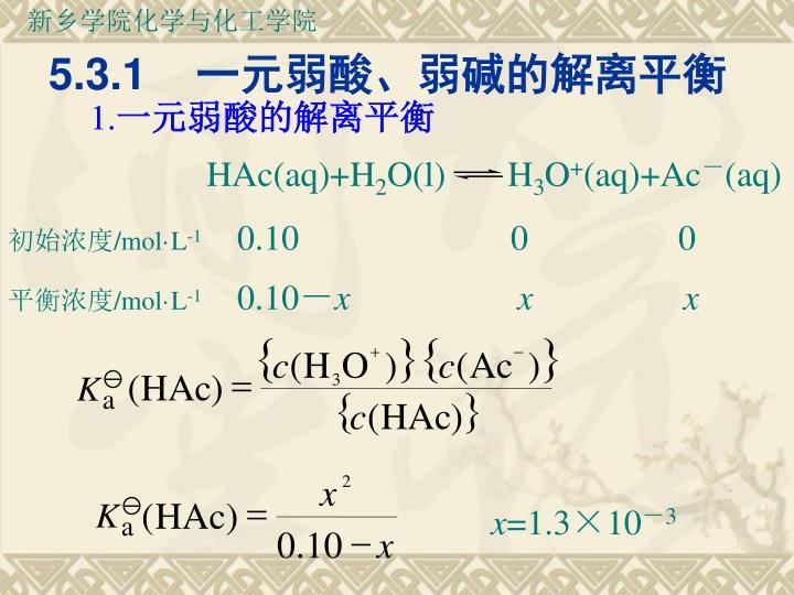 HAc(aq)+H