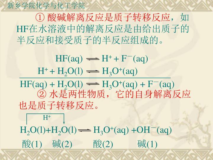 HF(aq)        H