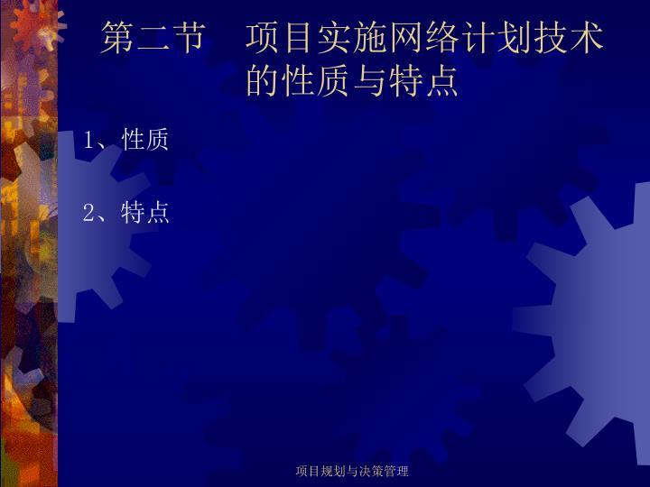 第二节  项目实施网络计划技术的性质与特点