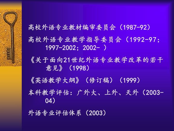 高校外语专业教材编审委员会(1987-92)