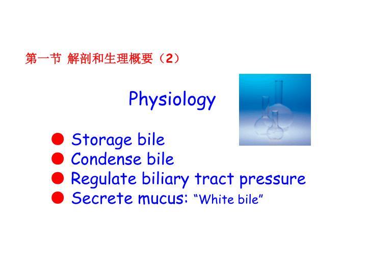 第一节 解剖和生理概要(