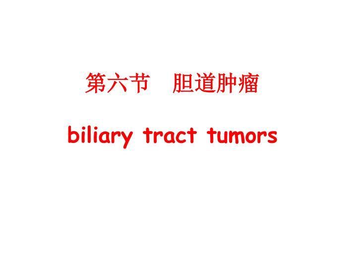 第六节胆道肿瘤