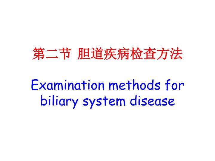 第二节 胆道疾病检查方法