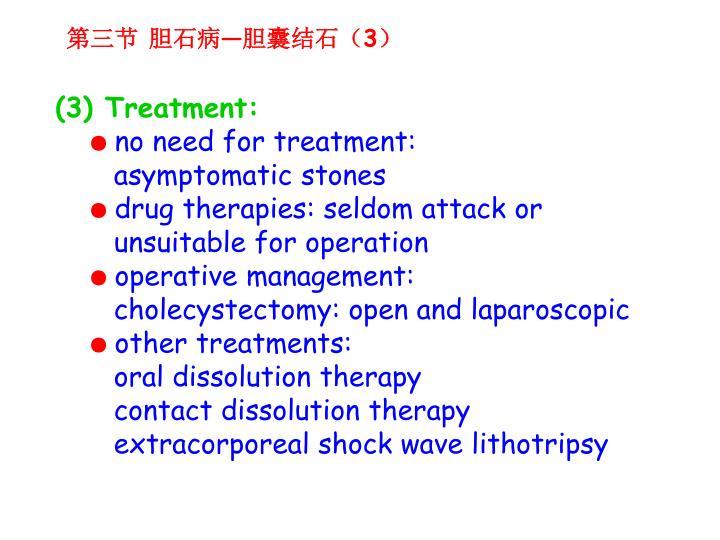 第三节 胆石病