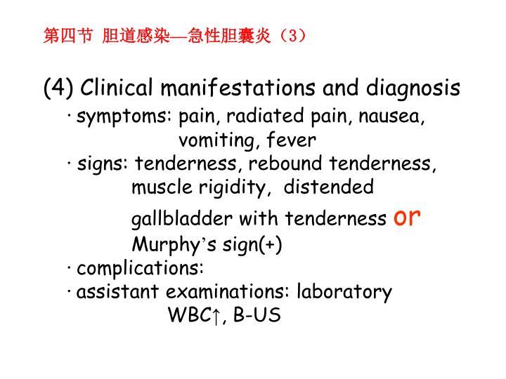 第四节 胆道感染