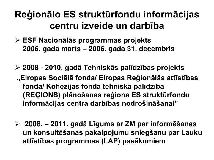 Reģionālo ES struktūrfondu informācijas centru izveide un darbība