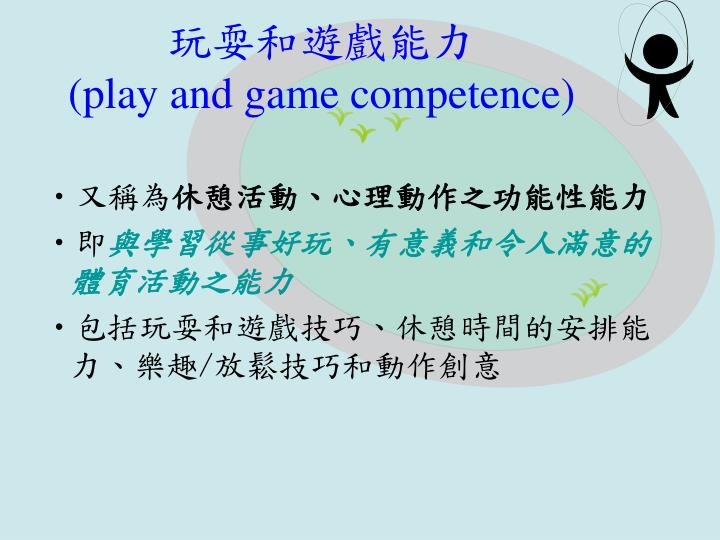 Play and game competence