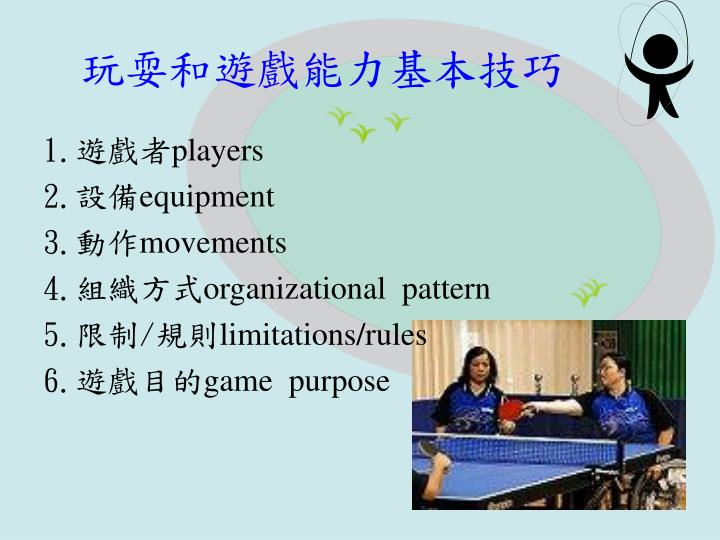 玩耍和遊戲能力基本技巧