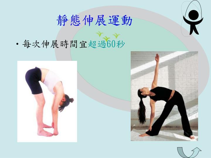 靜態伸展運動