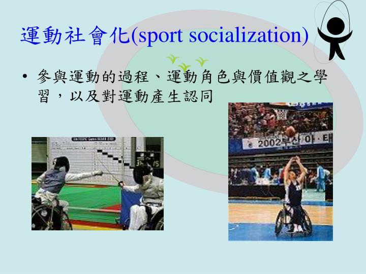 運動社會化