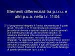 elementi differenziali tra p i r u e altri p u a nella l r 11 041