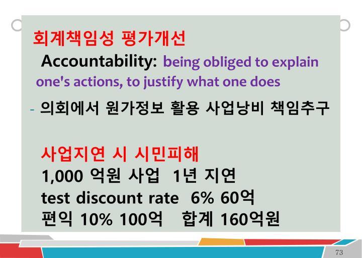 회계책임성 평가개선