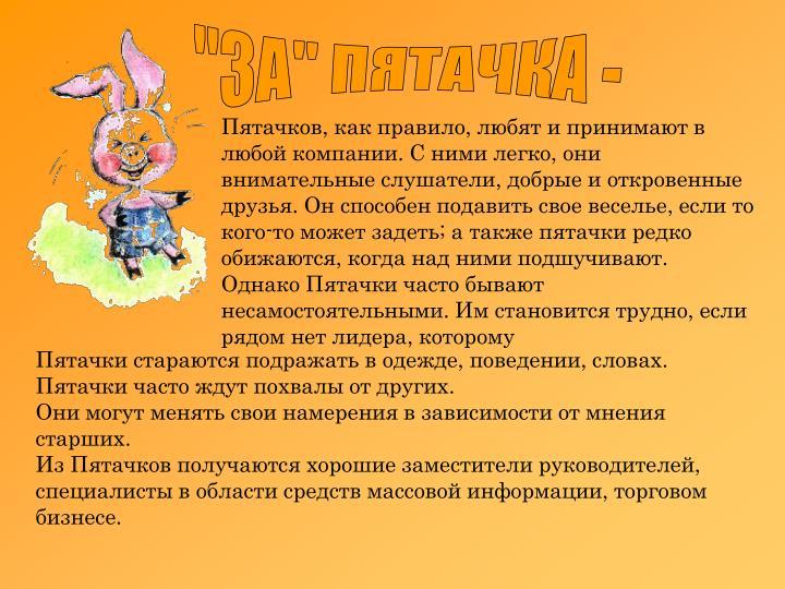 """""""ЗА"""" ПЯТАЧКА -"""